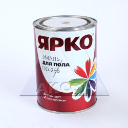 Эмаль ЯРКО ПФ-266 0,9кг для пола золотисто-коричневая /Ярославль/