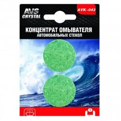 Концентрат омывателя AVS AVK-043, (таблетка) 2 шт. A78423S
