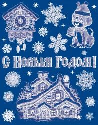 Наклейка С Новым годом 3 30*38см 18445А