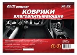 Коврики влаговпитывающие AVS VK-02  (50 х 38 см.) 2 шт.
