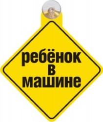 Табличка на присоске