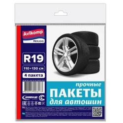 Пакеты для автошин АV PROLANGR19, 110*130см, 4шт, серые