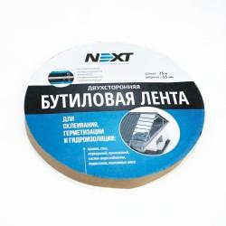 Лента бутиловая Некст ИМ ЛК.с.15мм *25м