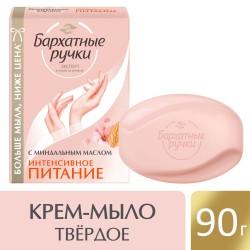 Крем-мыло БАРХАТНЫЕ РУЧКИ ИНТЕНСИВНОЕ ПИТАНИЕ 90гр 099270