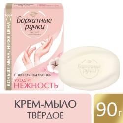 Крем-мыло БАРХАТНЫЕ РУЧКИ НЕЖНОСТЬ И УХОД 90гр 099270