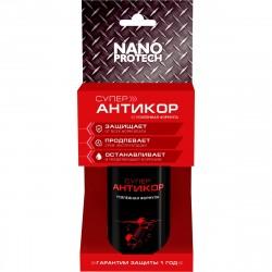 Смазка NANOPROTECH Антикор 210мл 22