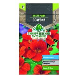 Семена Tim/цветы настурция Везувий лососев. махр. низкоросл.О*2г 2 г, 22626