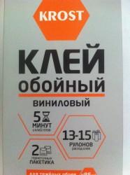 Клей для обоев KROST виниловый 13-15 рулонов 500г
