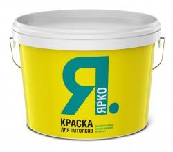 Краска ЯРКО для потолков 14,0кг /Ярославль/