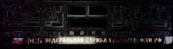 Держатель номера ФСБ РФ золото книжка