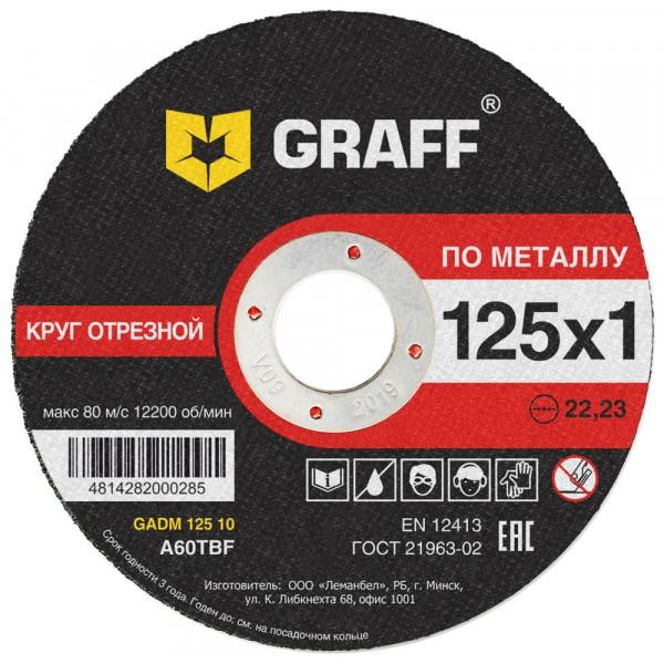 круг отрезной по металлу 125x1.0x22.23 мм graff gadm 125 10/9012510 диск graff termit 125 отрезной по дереву для ушм 125x22 23mm