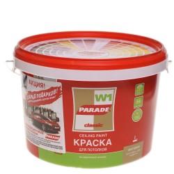 Краска PARADE W1 2,5л белая матовая