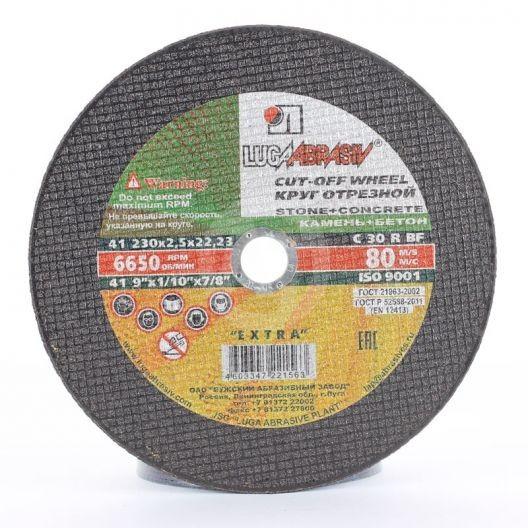 диск отрезной по камню 230*2,5*22 (луга)