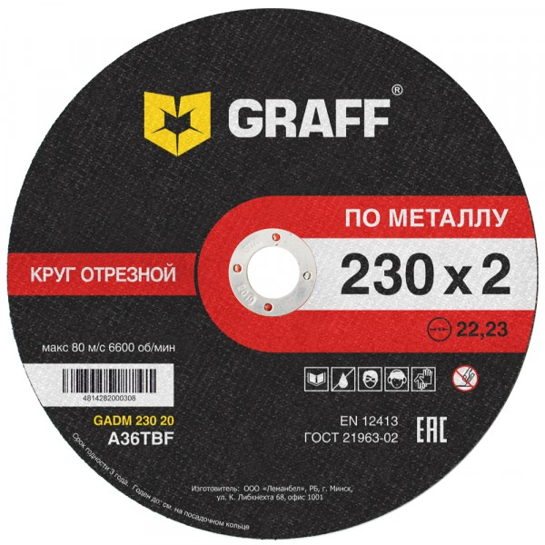 диск отрезной по металлу 230*2,0*22,23 graff, gadm 230 20