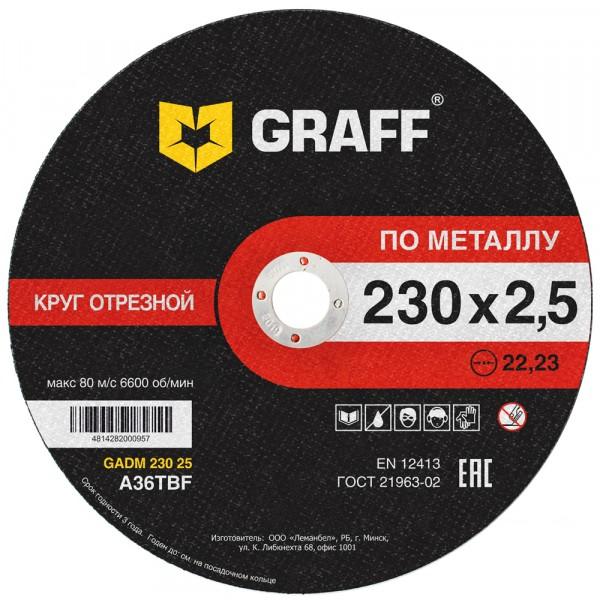 Фото - круг отрезной по металлу 230x2.5x22.23 мм graff gadm 230 25/9023025 круг отрезной по металлу bosch standart 180х3 0х22 23 мм