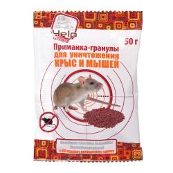 Приманка-гранулы для уничтожения КРЫС и МЫШЕЙ Help 50г 80291