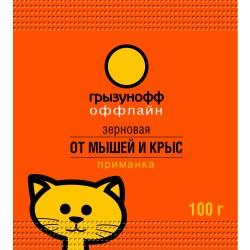 Приманка зерновая от грызунов Грызунофф оффлайн 100г GR01030031/GR10360021