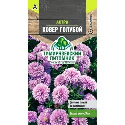 Семена Tim/цветы Астра низкорослая Ковер голубой 0,2 г, 22611