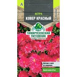 Семена Tim/цветы Астра низкорослая Ковер красный 0,2 г, 22612