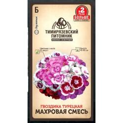 Семена Tim/цветы гвоздика Турецкая махровая смесь 0,4 г Двойная фасовка, 22638