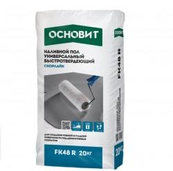 Пол наливной универсальный ОСНОВИТ СКОРЛАЙН FK48 R, 20 кг