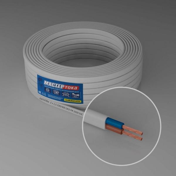 провод электрический пугнп 2*1,5 (10м) мастер тока комплектующие для осветительных приборов kay bright lighting diy e27
