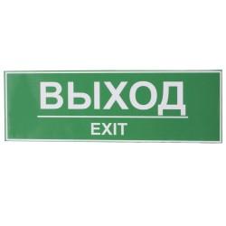 """Наклейка """"выход"""" 300Х100 1 Шт"""
