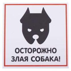 """Наклейка """"злая Собака"""" 200Х200 1 Шт"""