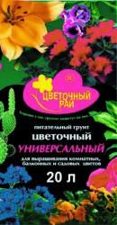 Грунт универсальный Цветочный 20л питательный /БХЗ/