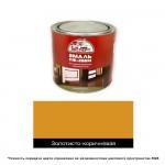 Эмаль ПФ-266М для пола Эксперт 0,9кг золотисто-коричневая