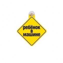 Табличка автомобильная на присоске РЕБЕНОК В МАШИНЕ