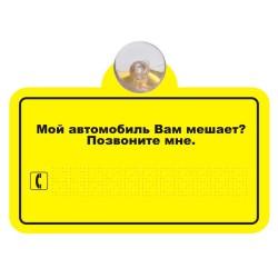 Табличка автомобильная на присоске МОЙ АВТОМОБИЛЬ ВАМ МЕШАЕТ?