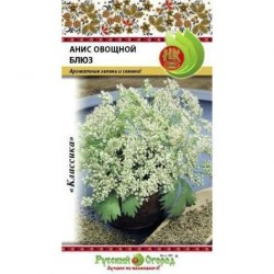Пряность Анис овощной Блюз 0,5г