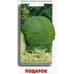 Капуста белокочанная Подарок н/п СР 55833/280285