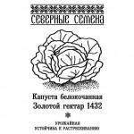 Капуста белокочанная Золотой гектар 0,2гр /ЧБ/