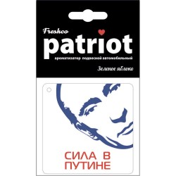 Ароматизатор на подвеске Patriot Сила в Путине Зеленое яблоко AR1PK004