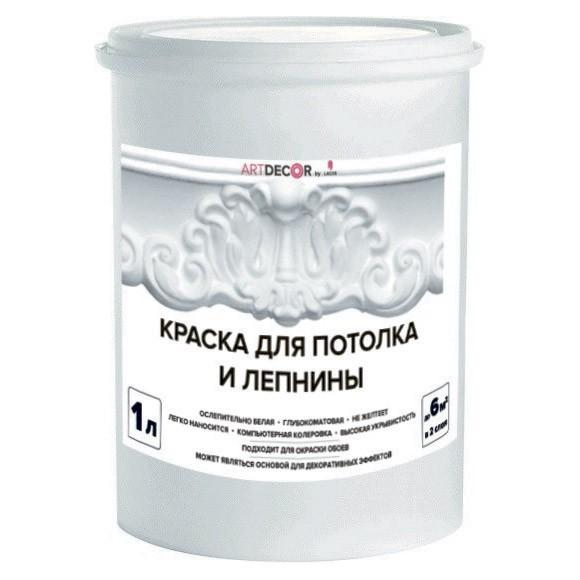 краска vincent artdecor интерьерная матовая для потолка и лепнины 1л
