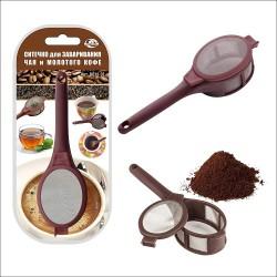 Ситечко для заваривания чая и молотого кофе DH11-91
