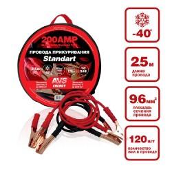 Провода прикуривания AVS Energy BC-200 (2.5 метра) 200A