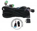 Комплект проводов для подключения фар