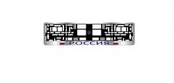 Рамка под номерной знак хром (Россия)AVS RN-03