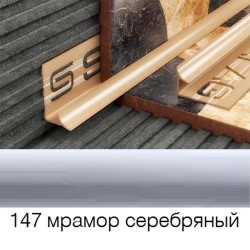Раскладка внутреняя 8мм серебро 2,5м 028147 SALAG