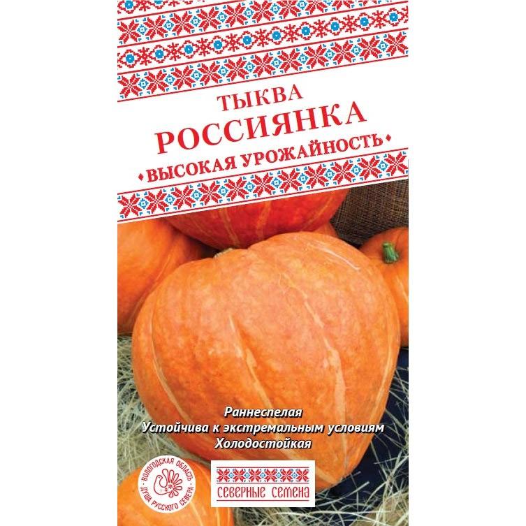 рабочий тыква россиянка описание и фото немаловажным объектом