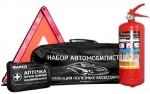 Набор автомобилиста (огнетушитель, аптечка, авар. знак, х/б рукавицы) в сумке