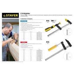 Струбцина тип-G 150мм STAYER 3215-150_z01