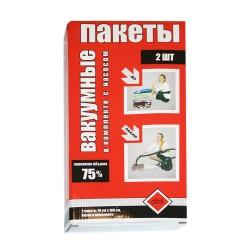 Пакеты для вакуумной упаковки с клапаном 70см*100см  2шт с насосом 56400