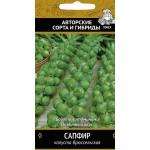 Капуста брюссельская Сапфир 0,5гр